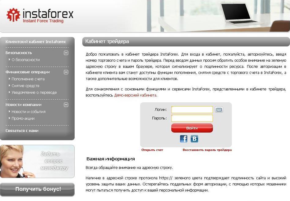 instaforeks-otzivi-klientov